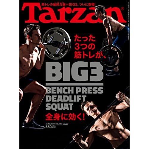Tarzan (ターザン) 2017年 1月26日号 No.710 [雑誌]