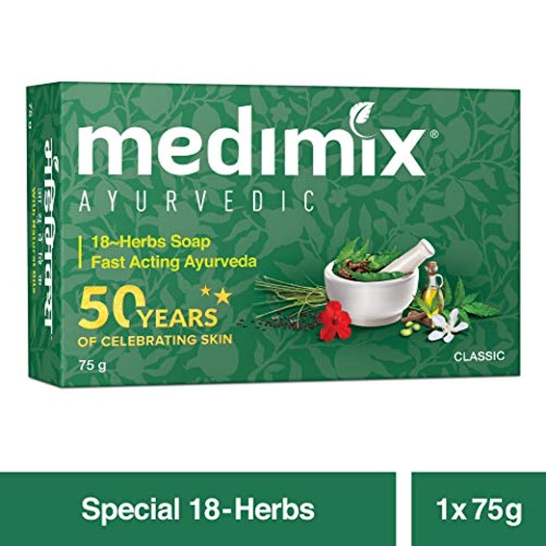 強化バルブ引き付ける(3pcs. Ayurvedic with 18 Herbs) - MEDIMIX SOAP