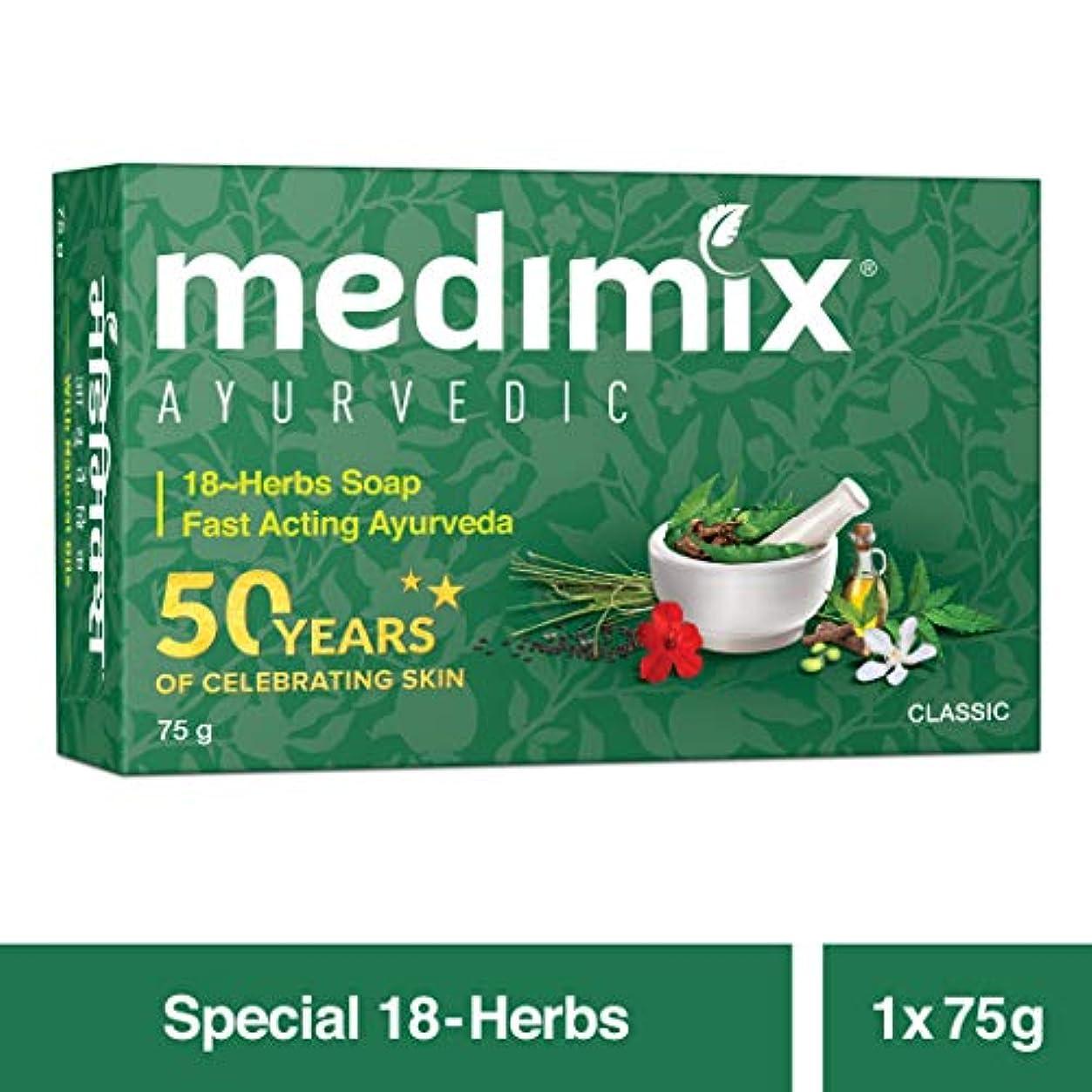インチ同等の後悔(3pcs. Ayurvedic with 18 Herbs) - MEDIMIX SOAP