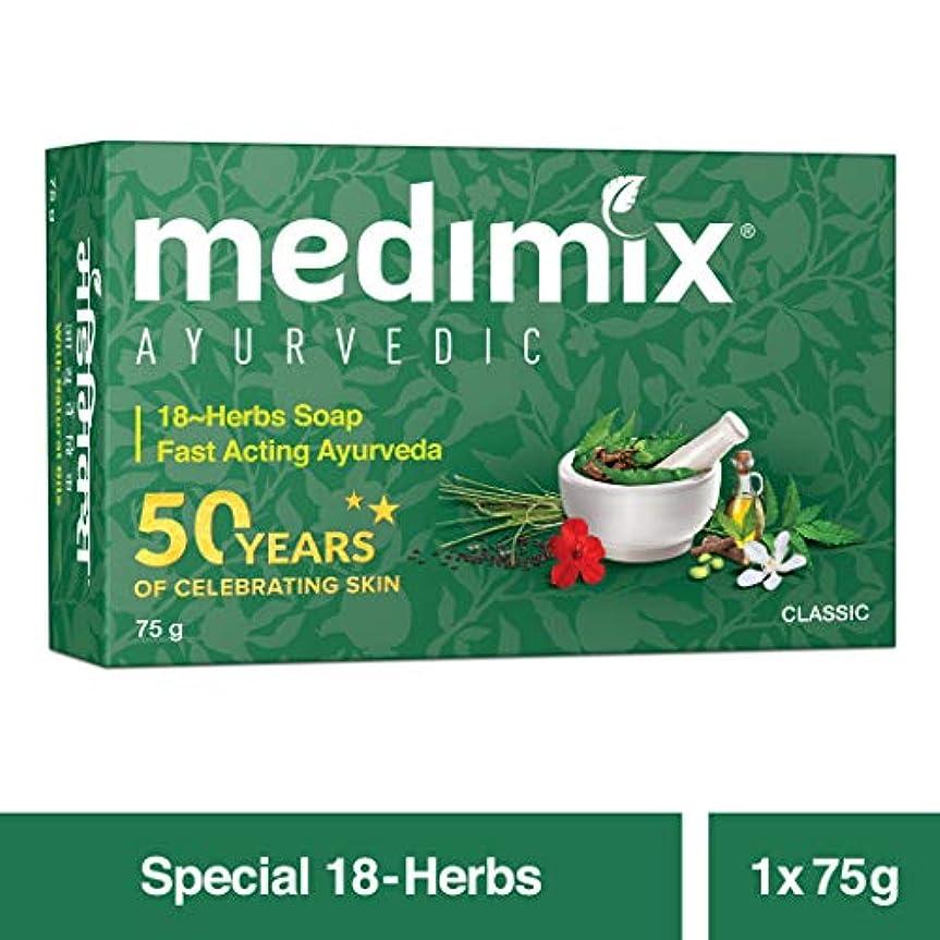 服を着る懺悔少なくとも(3pcs. Ayurvedic with 18 Herbs) - MEDIMIX SOAP