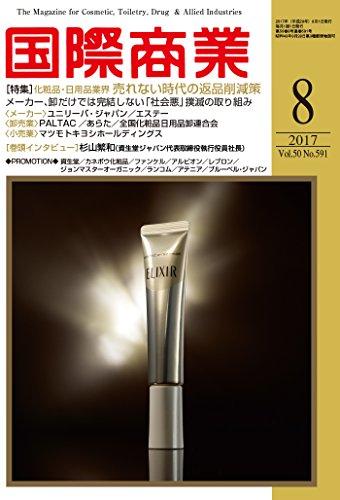 国際商業2017年8月号(化粧品・日用品業界 売れない時代の返品削減策)