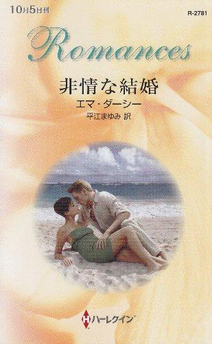 非情な結婚 (ハーレクイン・ロマンス)の詳細を見る