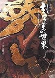 吉崎 努 刻字書の世界 木の聲を聞き風を刻む