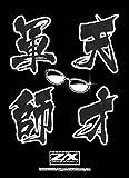 モノクロームスリーブコレクション Z/X -Zillions of enemy X- 黒崎神門 「天才軍師」