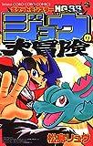ポケットモンスターHG・SSジョウの大冒険 (てんとう虫コミックス)