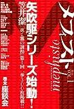 メフィスト 2010 VOL.1 (講談社ノベルス)