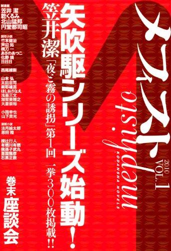 メフィスト 2010 VOL.1 (講談社ノベルス)の詳細を見る