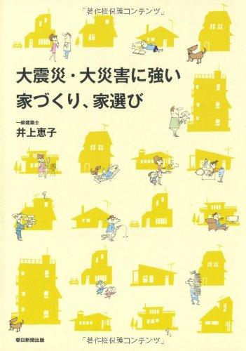 大震災・大災害に強い家づくり、家選びの詳細を見る