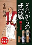 【合本版】それからの武蔵(全6巻) (集英社文庫)