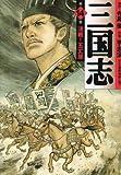 三国志 (14) (MF文庫)