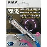 PIAA(ピア) FERRIS ホイールLED QL-102 英・米・仏式バルブ対応 ピンク光