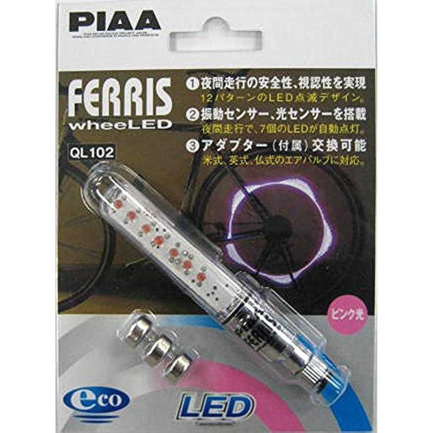 タービン造船画家PIAA(ピア) FERRIS ホイールLED QL-102 英?米?仏式バルブ対応 ピンク光