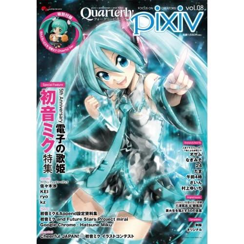 Quarterly pixiv vol.08 (エンターブレインムック)