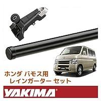 [YAKIMA 正規品] ホンダ バモス 雨どい付き車に適合 ベースラックセット (レインガータータワー 丸形クロスバー48インチ)