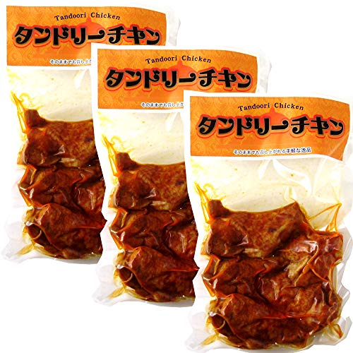 タンドリーチキン 3袋セット(1袋250g×3)冷蔵でお届けします【東洋食品】【SAKAKINO】