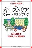 オーストリア—ウィーン・ザルツブルク (いい旅・街歩き) [単行本] / いい旅街歩き編集部 (編集); 成美堂出版 (刊)
