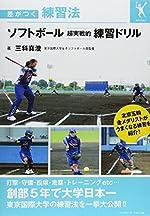 ソフトボール 超実戦的練習ドリル (差がつく練習法)