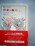 群衆と権力〈上〉 (1971年) (叢書・ウニベルシタス)