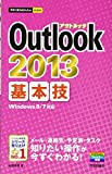 今すぐ使えるかんたんmini Outlook2013基本技