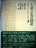 講座・コミュニケーション〈4〉大衆文化の創造 (1973年) 画像