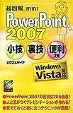 超図解mini PowerPoint 2007小技裏技便利技 (超図解miniシリーズ)