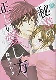 秘書の正しい愛し方  / 鈴井 アラタ のシリーズ情報を見る