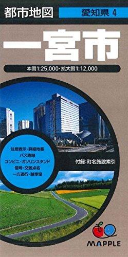 都市地図 愛知県 一宮市 (地図 | マップル)