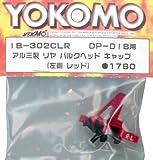 ヨコモ DP-DIB用 アルミ製 リヤ バルクヘッド キャップ (左側 レッド) IB-302CLR