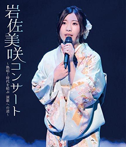 岩佐美咲コンサート~熱唱!時代を結ぶ演歌への道~[Blu-ray/ブルーレイ]