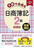 大原で合格る日商簿記2級 商業簿記<第2版>
