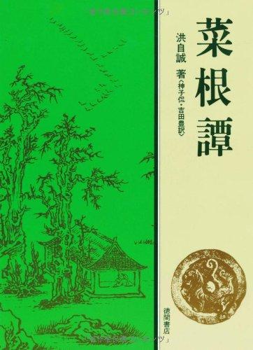 菜根譚 (現代人の古典シリーズ 6)