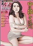 漫画人妻快楽庵 Vol.9 [雑誌]