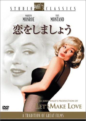 恋をしましょう [DVD]の詳細を見る