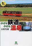 小さな鉄道小さな温泉 (小学館文庫)