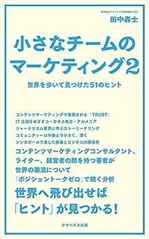[田中森士]の小さなチームのマーケティング2:世界を歩いて見つけた51のヒント