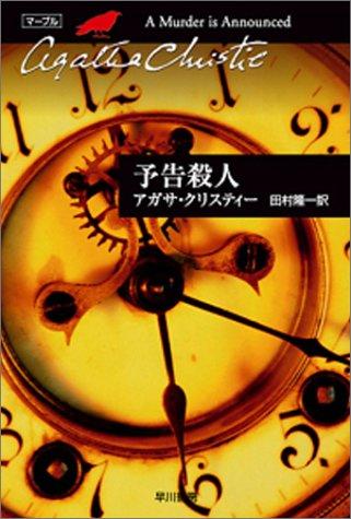 予告殺人 (ハヤカワ文庫―クリスティー文庫)の詳細を見る