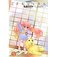 こどものじかん5巻特別限定版(DVD付き) (アクションコミックス)