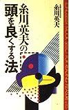 糸川英夫の頭を良くする法 (ムックセレクト)