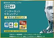 ESETインターネット セキュリティ(最新)【本商品のセットアップ・他社ソフト含むPC関係のサポート(電話など)付】|まるごと安心パック|5台3年版|カード版|Win/Mac/Android対応
