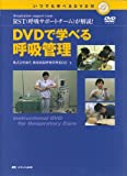 DVDで学べる呼吸管理―Respiration support team