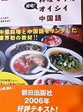 料理で学ぶオイシイ中国語