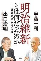 半藤一利 (著), 出口治明 (著)(3)新品: ¥ 1,500