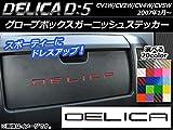 AP グローブボックスガーニッシュステッカー カーボン調 ミツビシ デリカD:5 CV1W/CV2W/CV4W/CV5W 2007年1月~ レッド AP-CF636-RD