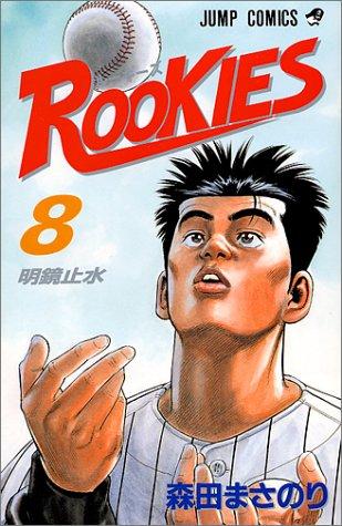 ROOKIES (8) (ジャンプ・コミックス)
