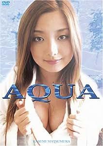 松村かすみ 19歳 AQUA(アクア) [DVD]