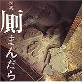 図説厠まんだら (INA BOOKLET Vol. 4No.1)