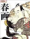 春画 江戸の絵師四十八人 (別冊太陽)