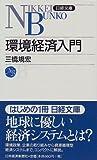 環境経済入門 (日経文庫)