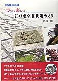 歩いて楽しむ江戸東京旧街道めぐり (江戸・東京文庫)
