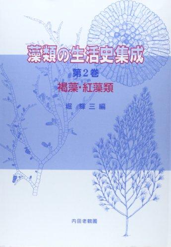 褐藻・紅藻類 (藻類の生活史集成)